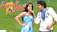 Attarintiki Daredi Full Length Telugu Movie DVD Rip