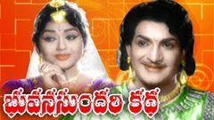 NTR OLD Telugu Movies Full Length | Bhuvana Sundari Katha Movie | OLD NTR Telugu Full Length Movies
