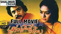 Aalapana Telugu Full Length Movie Mohan Bhanupriya Shalimarcinema