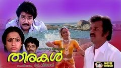 THIRAKAL MALAYALAM FULL MOVIE | Super Hit Malayalam Movie