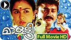 Malootty - Malayalam Full Movie 1990 OFFICIAL [HD]