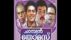 Champion Thomas Malayalam Full Movie | Jagathy Sreekumar | Sreeja | Latest Online Movie