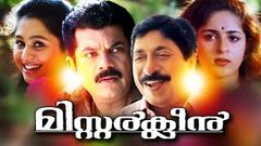 Malayalam Full Movie | Mr Clean Malayalam Comedy Movies | Ft: Mukesh Sreenivasan Annie