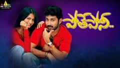 Pothe Poni Telugu Full Movie Sivabalaji Sindhu Tolani