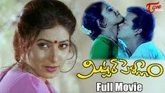 Bapu Telugu Movies | Mr Pellam Telugu Comedy Full Movie | Rajendra Prasad | Aamani | Jalsa Tv
