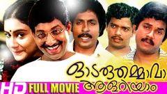 Malayalam Comedy Movies | Odaruthammava Aalariyam | Malayalam Full Movie New Releases [HD]