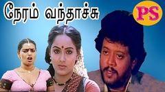 Neeram Vanthachu tamil full movie
