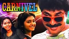 Carnivel Malayalam Full Movie | Malayalam Movies Online | Mammootty | Parvathy | Sukumaran