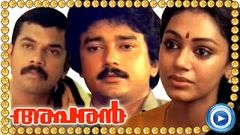 Malayalam Full Movie - Aparan - Full Length Malayalam Movie [HD]