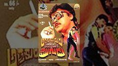 Aththaku Yamudu Ammayiki Mogudu Telugu Full Movie Chiranjeevi Vijayashanthi