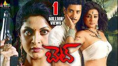 Bet Telugu Full Movie Bharath Priyamani Ramyakrishna