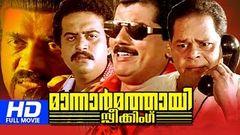 Malayalam Comedy Movie | Mannar Mathai Speaking [ HD ] | Full Movie | Ft Innocent Mukesh Saikumar