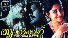 Thoovalkattu - Malayalam Full Movie Official HD