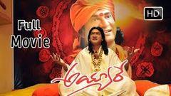 Ayyare Telugu Full Length Movie Rajendra Prasad Sai kumar Shivaji Aneesha Singh