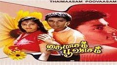 Thai Maasam Poovaasam Full Tamil Movie Superhit Old Tamil Movie