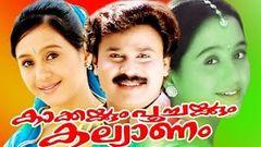 Kakkakum Poochakkum Kalyanam 1995 Malayalam Full Movie I Malayalam Comedy Movie