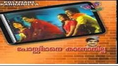 Postmane Kanmanilla 1972: Full Length Malayalam Movie