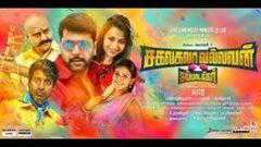 New Tamil Movie | english subtitle | Jayam Ravi Thirsha Vivek Soori