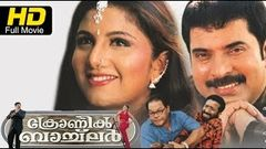 Chronic Bachelor Malayalam Movie HD | Mammootty | Mukesh | Rambha | Malayalam Full Movies