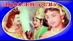 Kumarasambhavam | Malayalam Old Hit Movie | Thikkurissy & Kottarakkara