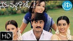 Nenu Pelliki Ready (2003) - HD Full Length Telugu Film - Srikanth - Sangeetha - Laya - Anitha