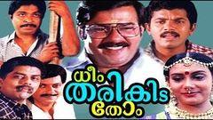 Dheem Tharikida Thom | 1986 | Full Malayalam Movie | Maniyan Pillai Raju | Lizy