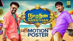 New Tamil Movies 2017 | Narathan HD | Nakul | Nikesha | Tamil Latest Movies | Exclusive Movie 2017|