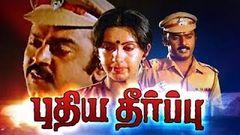 Tamil Superhit Full Movies | Puthiya Theerppu | Vijayakanth & Ambika