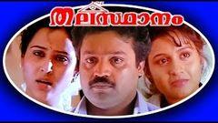 Thalasthanam | Malayalam Super Hit Full Movie | Sureshgopi - Vijayakumar
