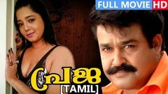 Tamil Full Movie | Nammavar [ Praja ] | Ft Mohanlal Aishwarya