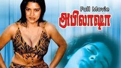 Pathukappu 1970: Full Tamil Movie
