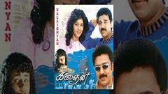 Kalaingnan - Tamil Full Movie Of Kamal Hassan