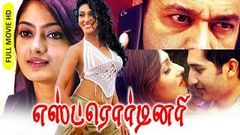 Tamil New Full Movie   Romantic Hit   EXTRA ORDINARY   Ft.Rituparna Sengupta