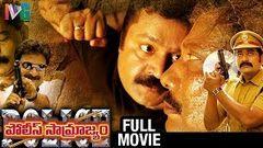 Police Samrajyam Telugu Full Movie | Suresh Gopi | Gopika | Rajamani | Shaji Kailash