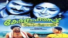 Kerala House Udan Vilpanakku Full Malayalam Movie | Jayasurya Mallu Movie | Malayalam Cinema Online