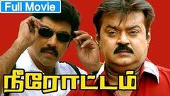 Tamil Full Movie | Neerottam [ நீரோட்டம் ] Full Action Movie | Ft Vijayakanth Sathyaraj