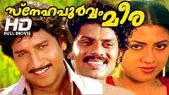 Malayalam Full Movie | Snehapoorvam Meera [ HD ] | Ft Nedumudi Venu Poornima Jagathi Sreekumar