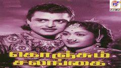 கொஞ்சும்சலங்கை-Konjum Salangai-Gemini Ganesan Savitri R S Manohar Super Hit Tamil Old Full Movie
