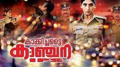 Malayalam Full Movie 2016   Kakkichattai Kanchana Latest Malayalam Movie 2016 Ayesha Action Movies