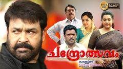 Chandrolsavam malayalam full movie | mohanlal new movie | latest malayalam movie new upload 2016