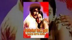 Engeyo Ketta Kural Super Hit Tamil Movie | Rajnikanth Ambika |