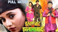 Waqalat - वकालत - Super Hit Bhojpuri Full Movie - Rani ChatterJee Bhojpuri Full Film