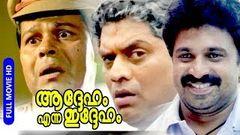 Malayalam Super Hit Comedy Thiller Full Movie | Adheham Enna Idheham [ HD ] | Ft.Siddique