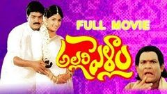 Allari Pellam Full Length Telugu Movie