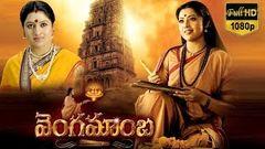 Vengamamba Telugu Full Movie Meena Saikiran Sharathbabu Ranganath Full HD