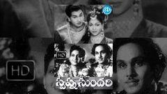 Swapna Sundari (1950) - Telugu Full Movie - ANR - Anjali Devi - S Varalakshmi