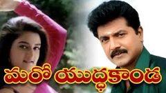 Maro Yuddha Kanda Telugu Full Length Movie - Sarath Kumar Vijayakanth Mohini SilkSmitha