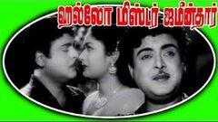 Tamil Old Hot Movies | Hello Mr Zamindar Tamil Full Length Movie