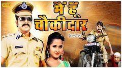 मैं हूँ चौकीदार Main Hoon Chowkidar | Pawan Singh Kajal Raghwani | Full HD Bhojpuri Movies 2019