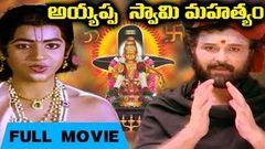 Ayyappa Swamy Mahathyam Telugu Full Movie